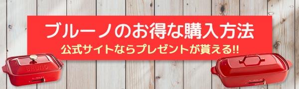 ブルーノホットプレートのお得な購入方法「公式サイトから買えばプレゼントが貰える」