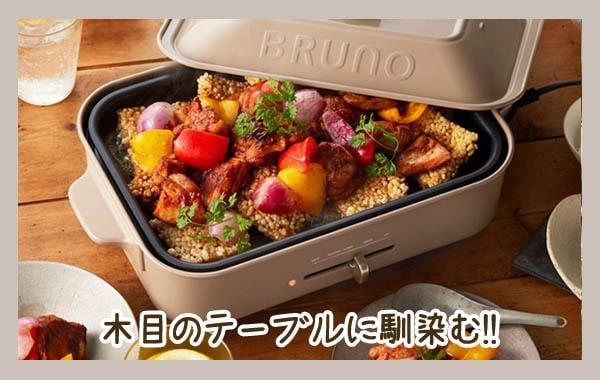 ブルーノの新色『サンドベージュ』は、ナチュラルな色で木目のテーブルと相性バッチリ