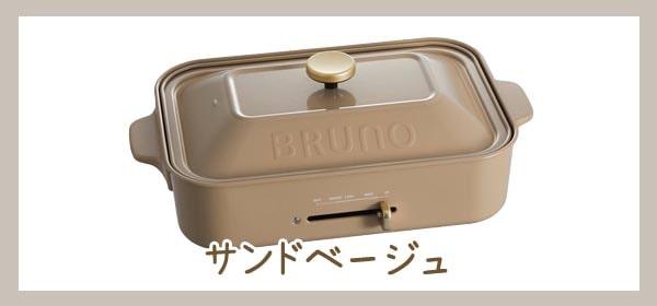 ブルーノコンパクトホットプレートの新色『サンドベージュ』