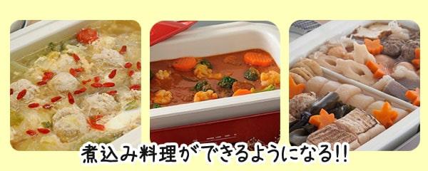 煮込み料理|ブルーノセラミックコート鍋