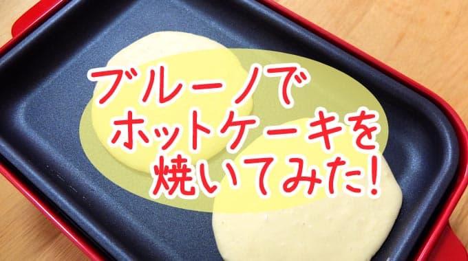 【レシピ】ブルーノホットプレートで『ホットケーキ』を焼きました!