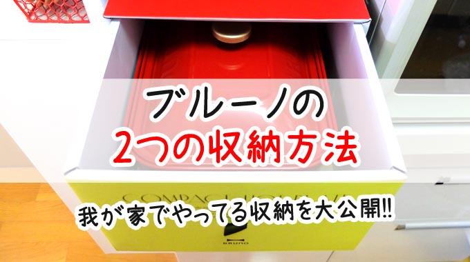 『ブルーノホットプレートの収納方法』我が家でやってる2つの収納を公開!!