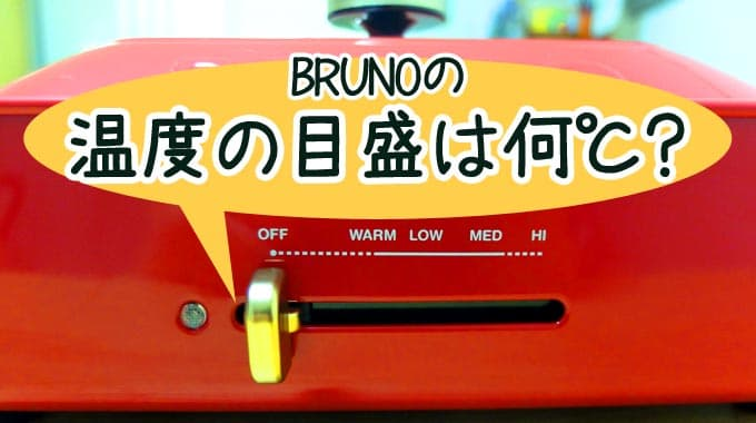 ブルーノホットプレートの温度の目盛は何℃?各目盛に適した料理も紹介!