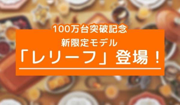 祝100万台記念!ブルーノホットプレートに限定色『レリーフ』新発売!
