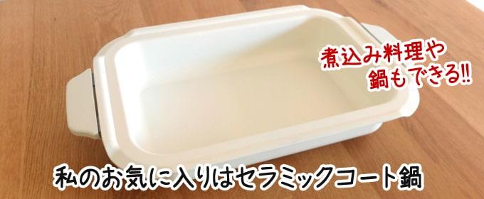 セラミックコート鍋|ブルーノホットプレート