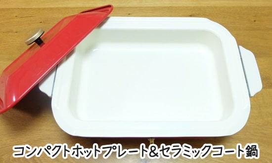 セラミックコート鍋|ブルーノコンパクトホットプレート