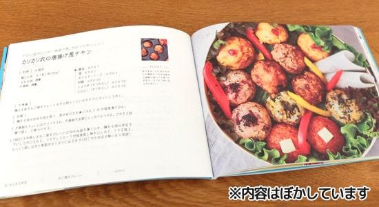 唐揚げ風チキン ブルーノレシピ本