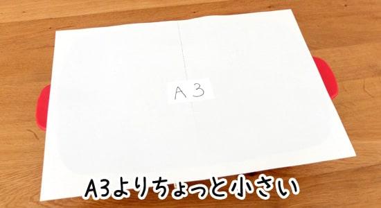 A3用紙と比較 ブルーノグランデサイズ