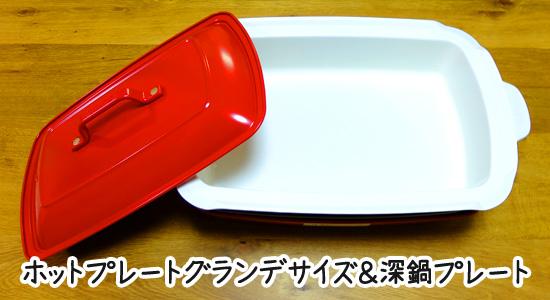 ブルーノホットプレートグランデサイズ&深鍋プレート