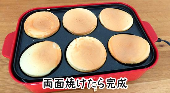 パンケーキの完成|ブルーノホットプレート