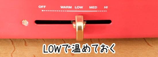 ブルーノホットプレートの温度をLOWにする