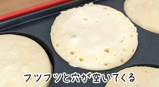 パンケーキにフツフツと穴があく|ブルーノのレシピ