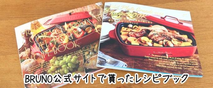 ブルーノ公式サイトで貰える『レシピ本』