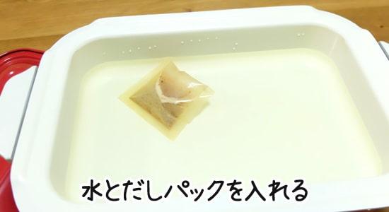 水とだしパックを入れる ブルーノの大根鍋レシピ