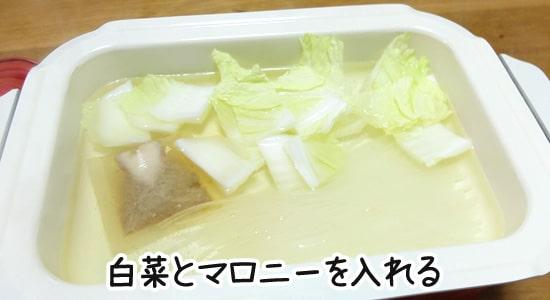 白菜とマロニーを入れる ブルーノの大根鍋レシピ