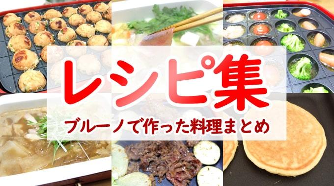 【レシピ集】ブルーノホットプレートで作れる料理まとめ