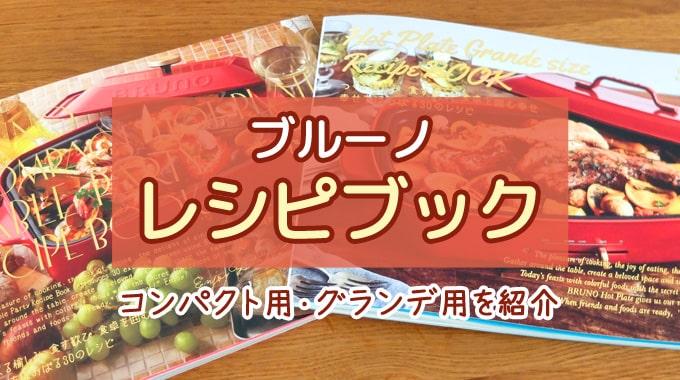 【レシピ本】『ブルーノホットプレート』のレシピブック2冊を紹介