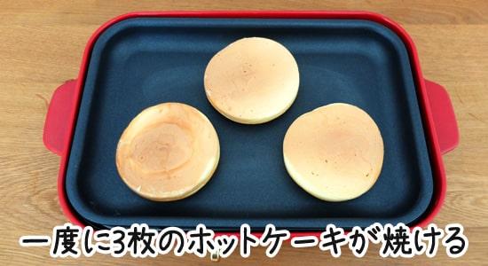 ホットケーキが3枚焼ける|ブルーノコンパクトホットプレート