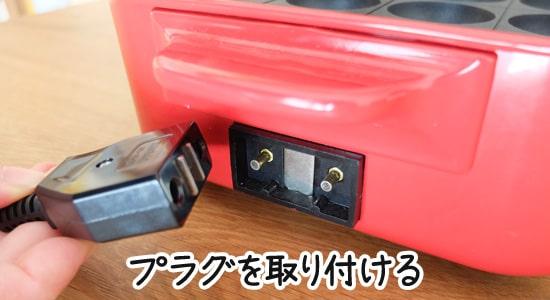マグネット式プラグを取り付ける|ブルーノコンパクトホットプレート