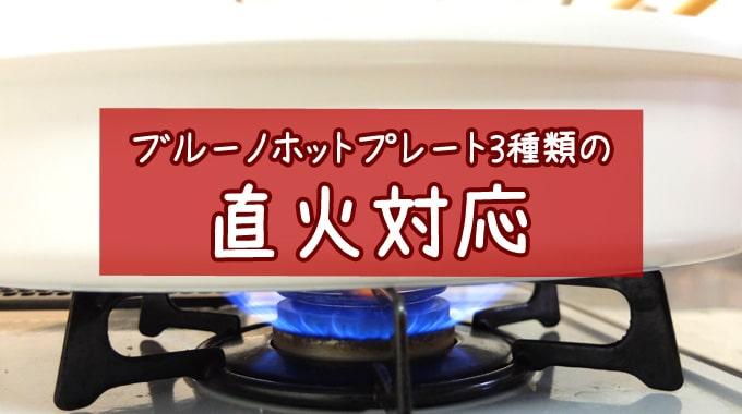 【直火OK?】ブルーノの鍋プレート3種類の直火対応まとめ