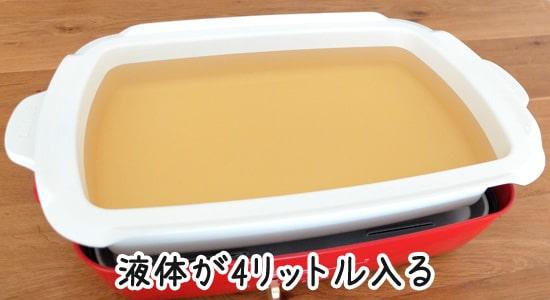 容量|ブルーノグランデサイズ用深鍋
