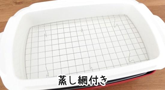 蒸し網|ブルーノグランデサイズ用深鍋