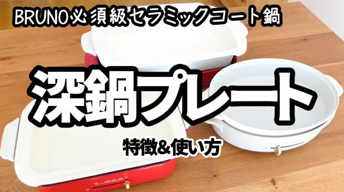【レビュー】BRUNOホットプレートの『深鍋』4種類を徹底解説