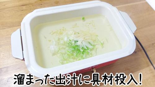 たまった出汁でスープ作り|ブルーノコンパクトホットプレートのスチーマー