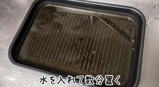 つけ置き洗い|ブルーノグリルプレート