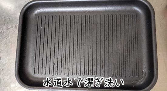 すすぎ洗い|ブルーノグリルプレート