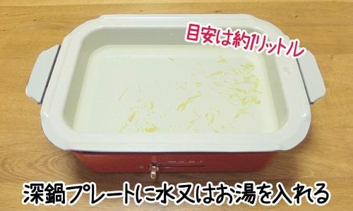 深鍋プレートにお湯を作る|スチーマー準備|BRUNOコンパクトホットプレート