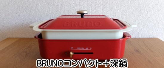 深鍋プレートをセットしたBRUNOコンパクトホットプレート