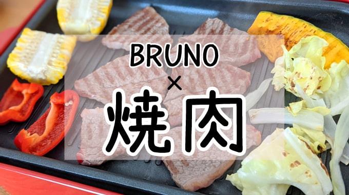 【おすすめ】BRUNOホットプレートで美味しく彩る焼肉ランチ