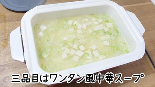 3品目の中華スープ|スチーマー|BRUNOコンパクトホットプレート