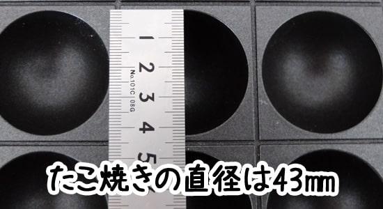 たこ焼きの直径は43mm|ブルーノホットプレート