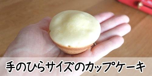 手のひらサイズのカップケーキ|ブルーノコンパクトホットプレート