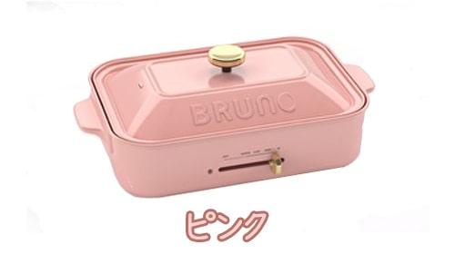 ピンクのBRUNOコンパクトホットプレート