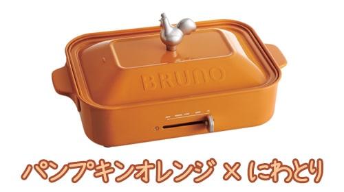 にわとりモチーフが付いたパンプキンオレンジのブルーノコンパクトホットプレート