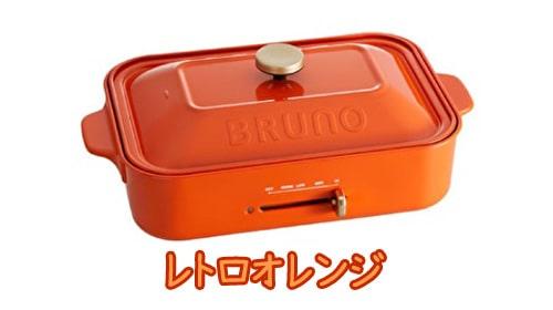 レトロオレンジ|ブルーノコンパクトホットプレート