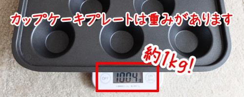 カップケーキプレートの重み|ブルーノコンパクトホットプレート