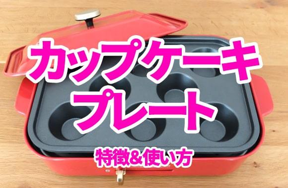 【レビュー】『BRUNOカップケーキプレート』の特徴・使い方を徹底紹介