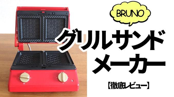 【レビュー】BRUNOグリルサンドメーカーで分厚いホットサンド