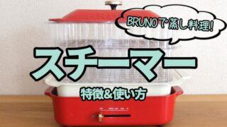 【レビュー】BRUNOスチーマー(蒸し器)の特徴&使い方を徹底紹介