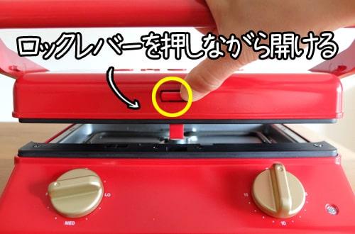 ロックレバーを押しながら開ける brunoグリルサンドメーカー