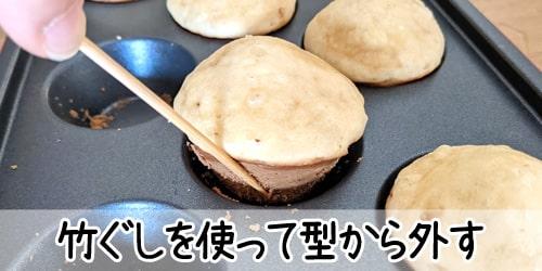 出来上がりのカップケーキは竹串で外す|BRUNOカップケーキプレート